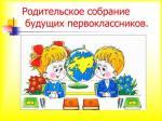 Родительское собрание будущих первоклассников.