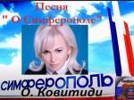 """Песня """"О Симферополе"""""""