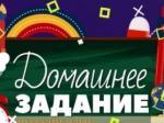 Реализация телерадиопроекта «Домашнее задание» с 23 марта по 12 апреля в рамках дистанционного обучения!