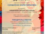"""""""Всероссийский конкурс """"Педагогика XXI век"""""""