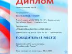 """Всероссийская олимпиада """"Я люблю, тебя, Россия!"""""""