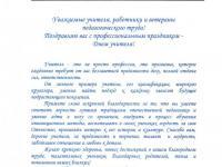 Поздравления ко Дню учителя от Главы администрации города Симферополя Проценко Е.С.