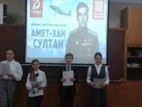 100-летие со дня рождения дважды героя Советского Союза  Амет-Хана Султана.