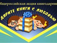 """Внимание акция! """"Дарите книги с любовью""""."""
