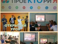 Всероссийский открытый урок «Моя профессия – моя история».