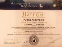 Фестиваль проектных работ «Созидание и творчество».