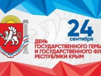 День Государственного герба и Государственного флага Республики Крым!