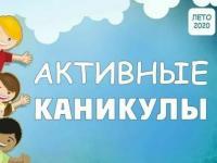 «АКТИВНЫЕ КАНИКУЛЫ - 2020»