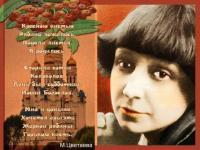 «Если душа родилась крылатой…» к 125-летию со дня рождения Марины Цветаевой.