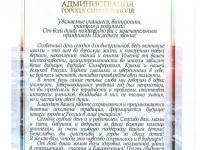 Поздравление Главы Администрации города Симферополя Проценко Е.С. с окончанием учебного года