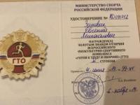 Торжественная церемония вручения знаков Всероссийского физкультурно-спортивного комплекса «Готов к труду и обороне»