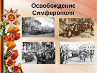 День освобождения Симферополя от немецко-фашистских захватчиков.