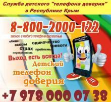 Круглосуточный детский «телефон доверия»