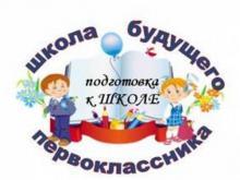 «Школа будущего первоклассника»