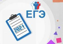 Регистрация для участия в ЕГЭ 2020-2021 уучебного года!