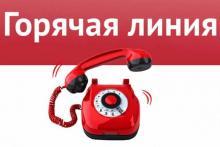 """Телефоны """"горячих линий"""" Рособрнадзора:"""