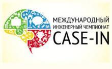 «Международный инженерный чемпионат «CASE-IN»