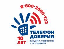 Телефон доверия для детей,  подростков и их родителей.