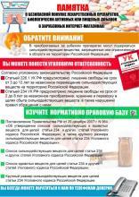 О безопасной покупке лекарственных препаратов,биологически активных или пищевых добавок в зарубежных интернет-магазинах!