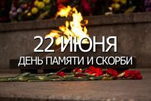 План мероприятий, приуроченных ко Дню памяти и скорби